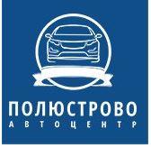 Отзывы об автоцентре Полюстрово