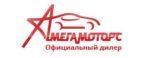 Отзывы об автосалоне Мега Моторс