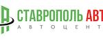 Отзывы об автосалоне Ставрополь Авто в Ставрополе