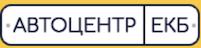 Отзывы об автосалоне Автоцентр ЕКБ в Екатеринбурге
