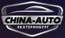 Отзывы об автосалоне China Auto в Екатеринбурге