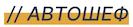 Отзывы об автосалоне Авто Шеф в Саратове