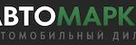 Отзывы об автосалоне Автомарка в Краснодаре
